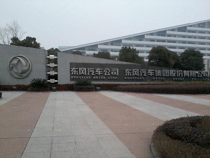 دفتر مرکزی دانگ فنگ موتور
