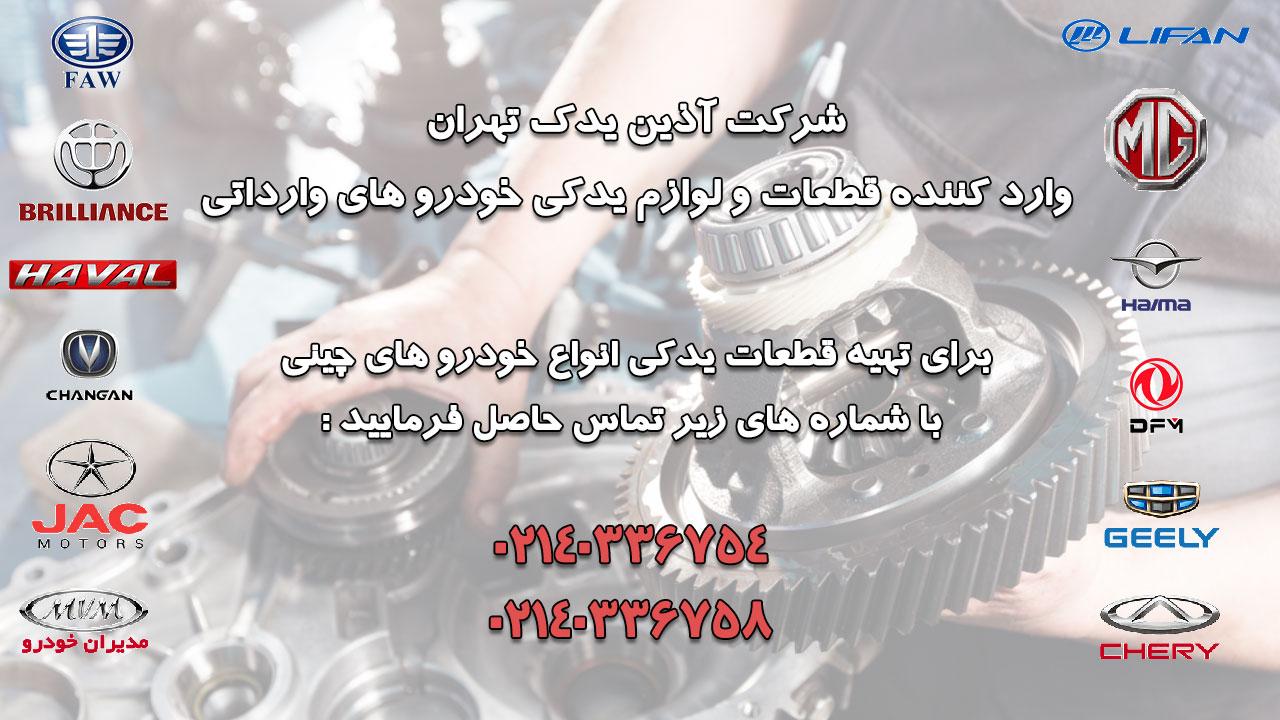 آذین یدک تهران