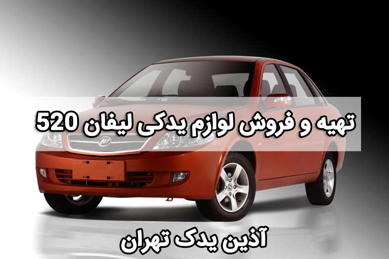 تهیه لوازم یدکی لیفان 520 - آذین یدک تهران